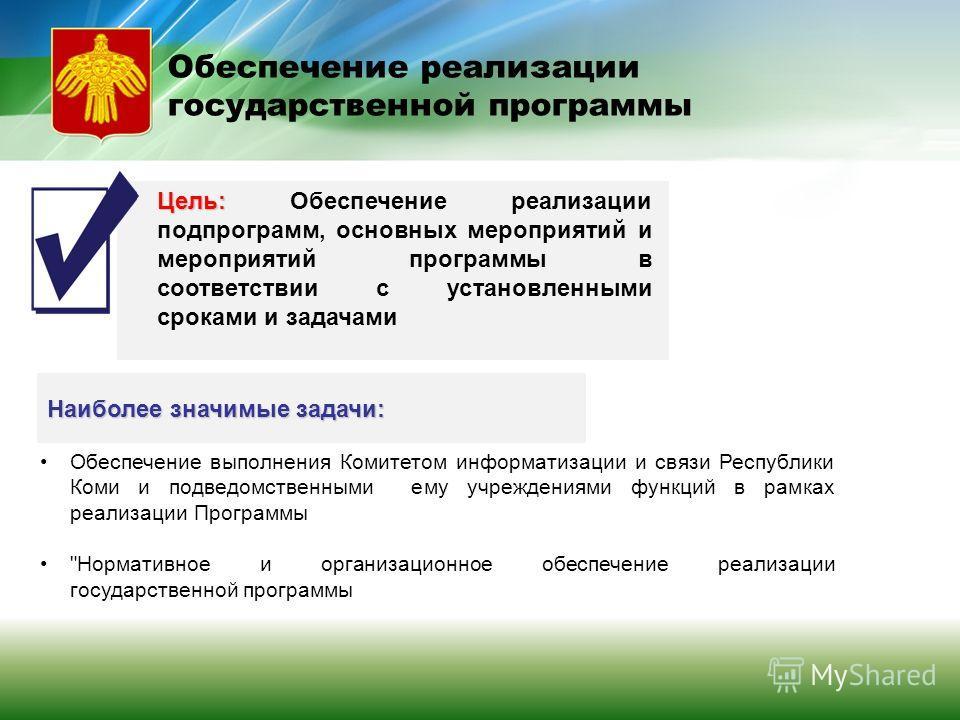 Наиболее значимые задачи: Обеспечение выполнения Комитетом информатизации и связи Республики Коми и подведомственными ему учреждениями функций в рамках реализации Программы