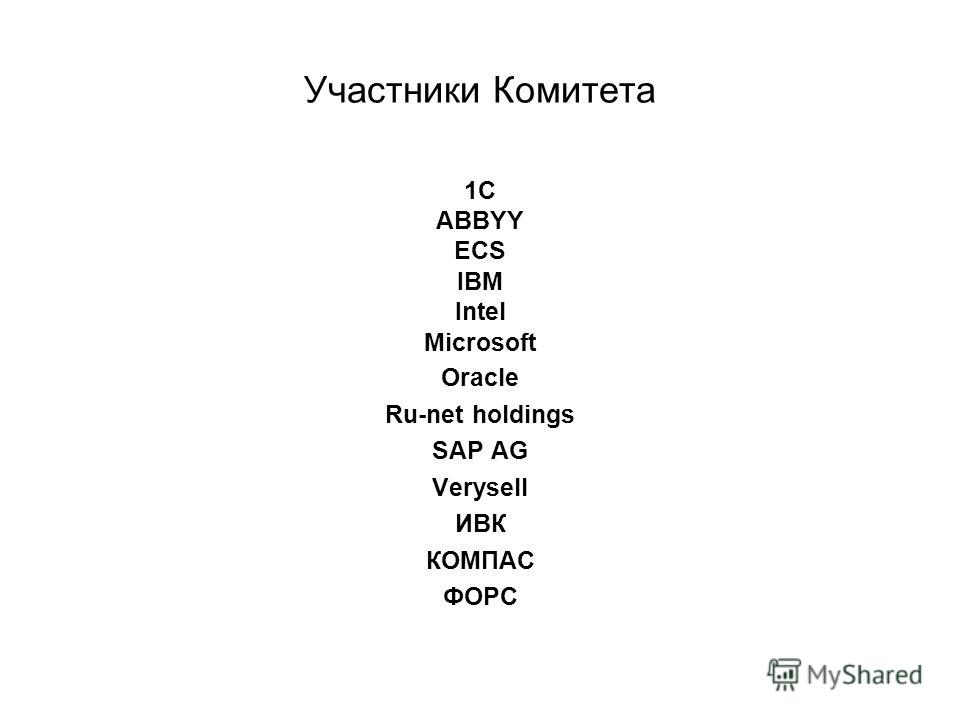 Участники Комитета 1C ABBYY ECS IBM Intel Microsoft Oracle Ru-net holdings SAP AG Verysell ИВК КОМПАС ФОРС