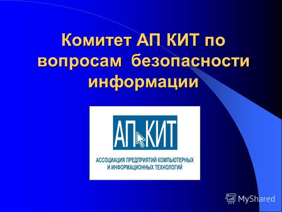 Комитет АП КИТ по вопросам безопасности информации