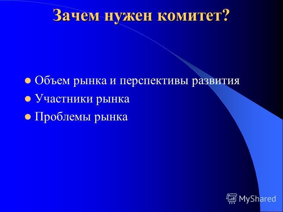 Зачем нужен комитет? Объем рынка и перспективы развития Участники рынка Проблемы рынка