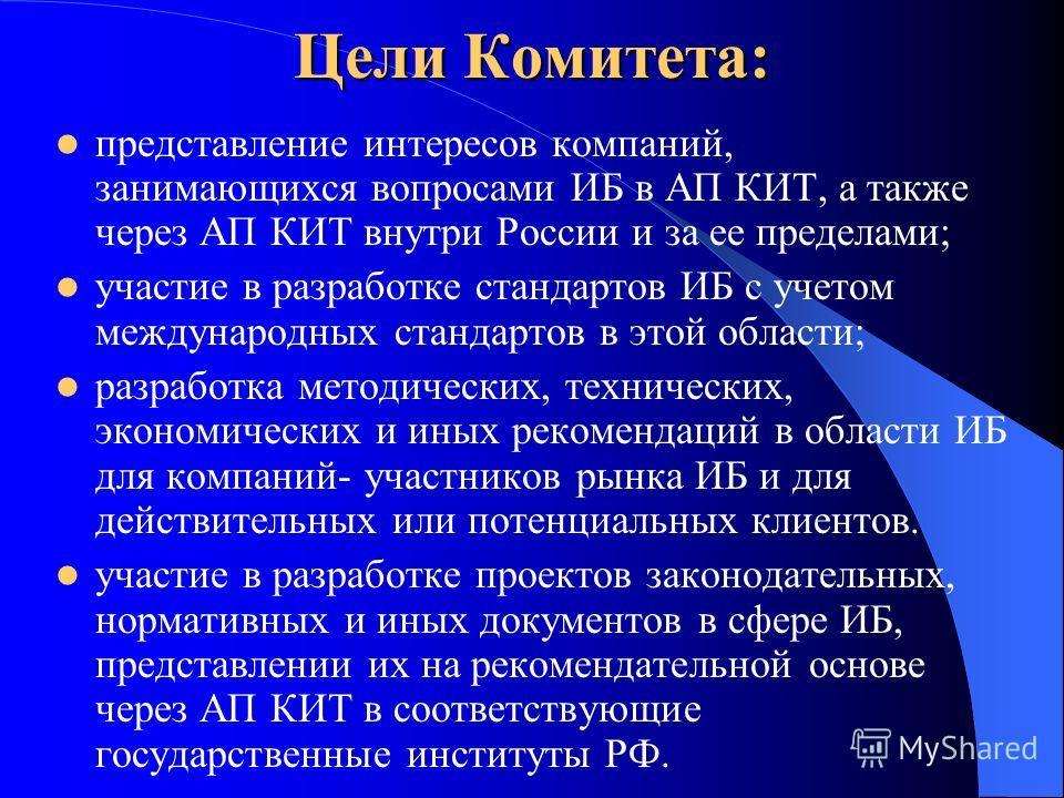 Цели Комитета: представление интересов компаний, занимающихся вопросами ИБ в АП КИТ, а также через АП КИТ внутри России и за ее пределами; участие в разработке стандартов ИБ с учетом международных стандартов в этой области; разработка методических, т