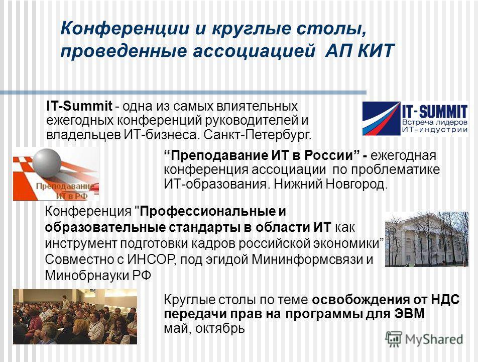 Конференции и круглые столы, проведенные ассоциацией АП КИТ IT-Summit - одна из самых влиятельных ежегодных конференций руководителей и владельцев ИТ-бизнеса. Санкт-Петербург. Преподавание ИТ в России - ежегодная конференция ассоциации по проблематик