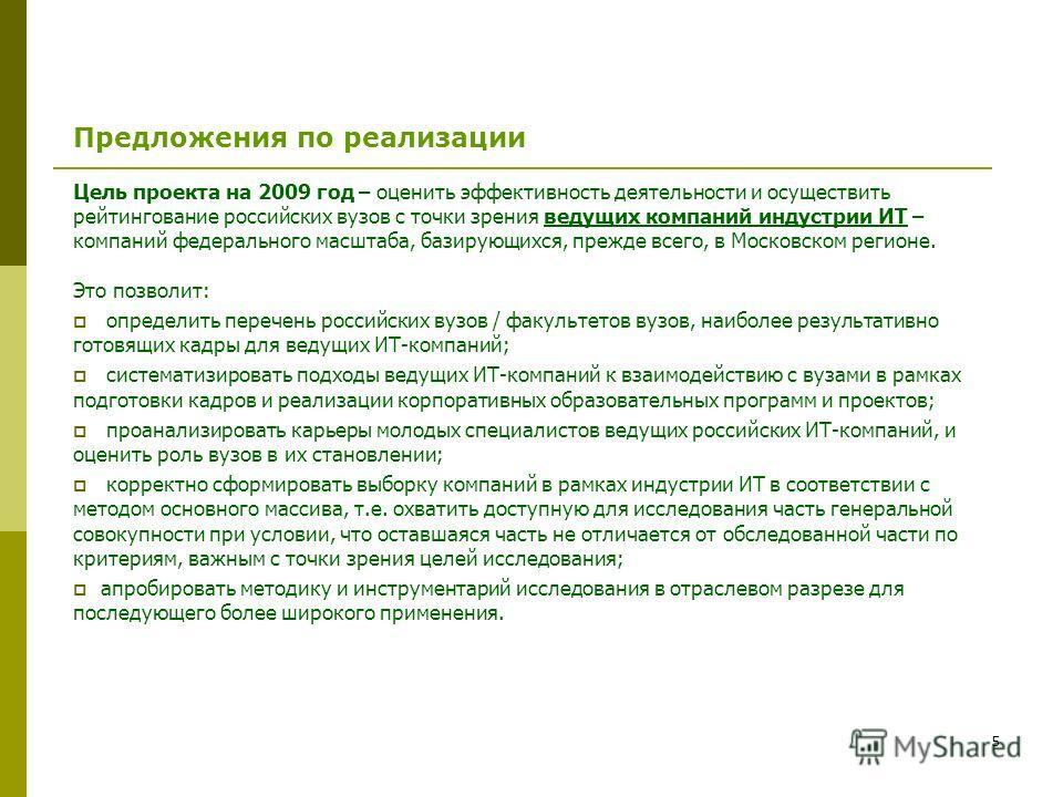 5 Цель проекта на 2009 год – оценить эффективность деятельности и осуществить рейтингование российских вузов с точки зрения ведущих компаний индустрии ИТ – компаний федерального масштаба, базирующихся, прежде всего, в Московском регионе. Это позволит