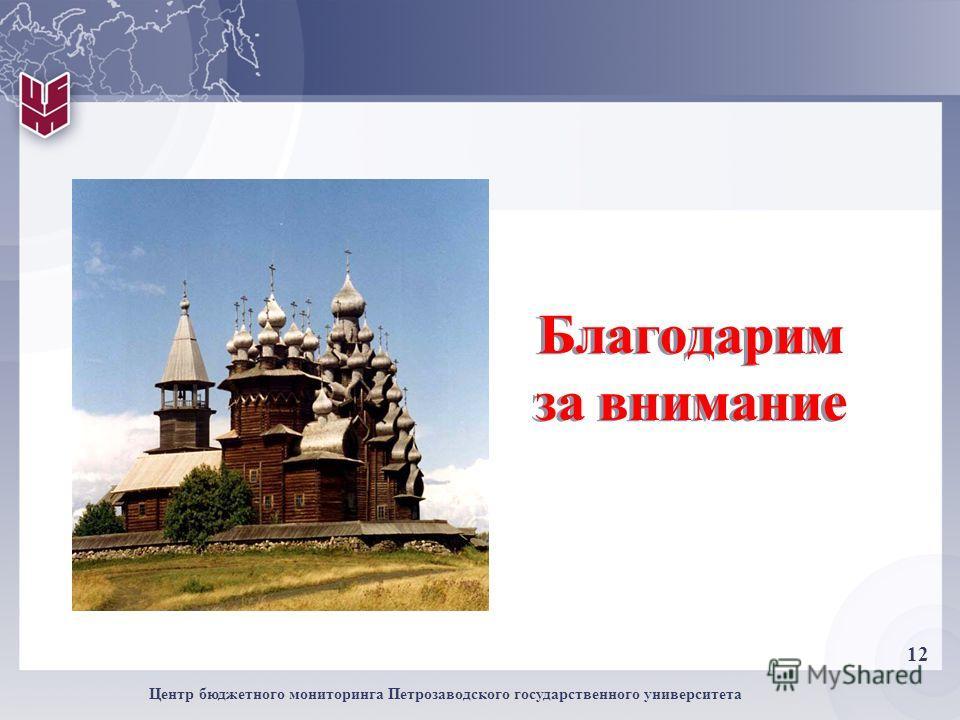 12 Центр бюджетного мониторинга Петрозаводского государственного университета Благодарим за внимание