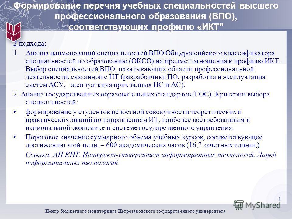 4 Центр бюджетного мониторинга Петрозаводского государственного университета Формирование перечня учебных специальностей высшего профессионального образования (ВПО), соответствующих профилю «ИКТ