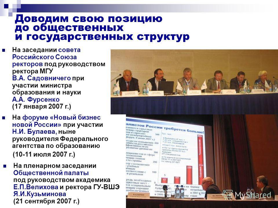 Доводим свою позицию до общественных и государственных структур На форуме «Новый бизнес новой России» при участии Н.И. Булаева, ныне руководителя Федерального агентства по образованию (10-11 июля 2007 г.) На пленарном заседании Общественной палаты по