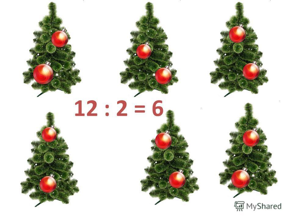12 : 2 = 6