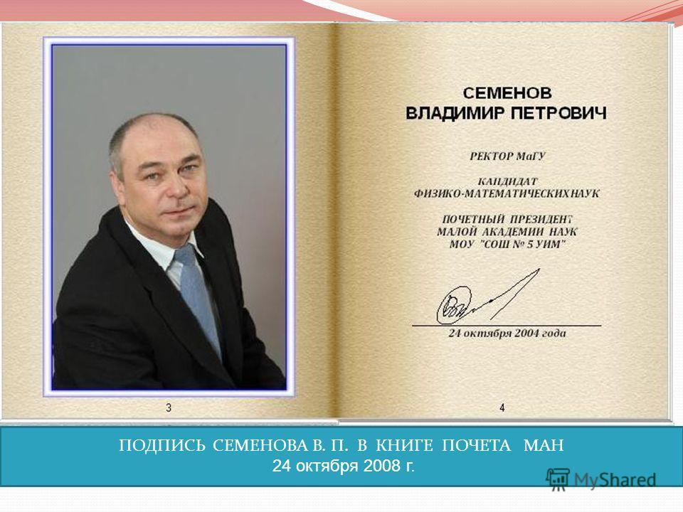 ПОДПИСЬ СЕМЕНОВА В. П. В КНИГЕ ПОЧЕТА МАН 24 октября 2008 г.
