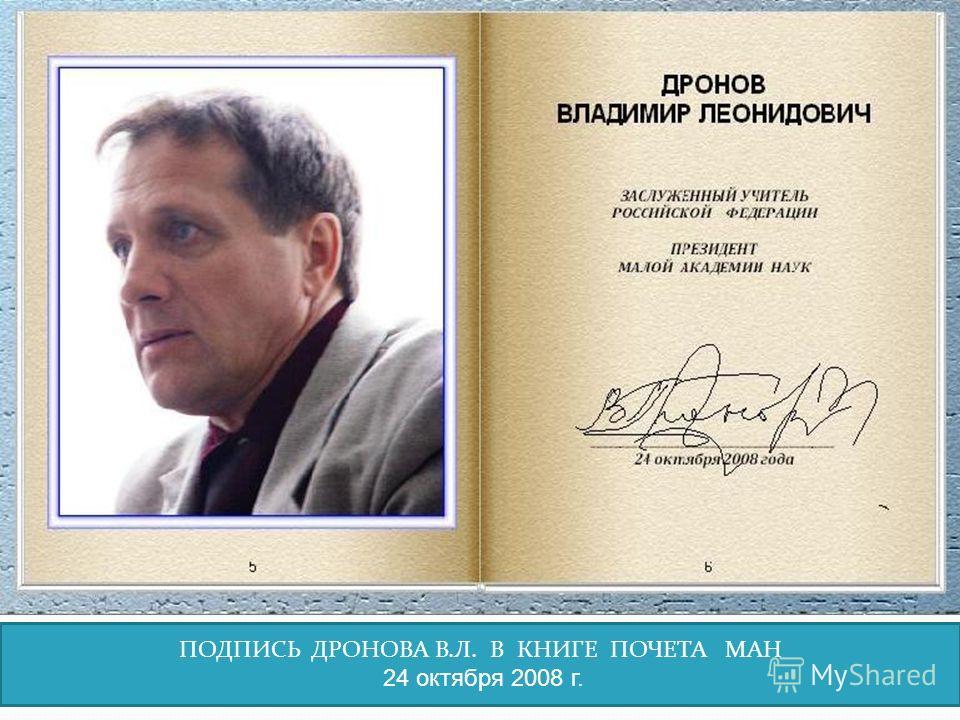 ПОДПИСЬ ДРОНОВА В.Л. В КНИГЕ ПОЧЕТА МАН 24 октября 2008 г.