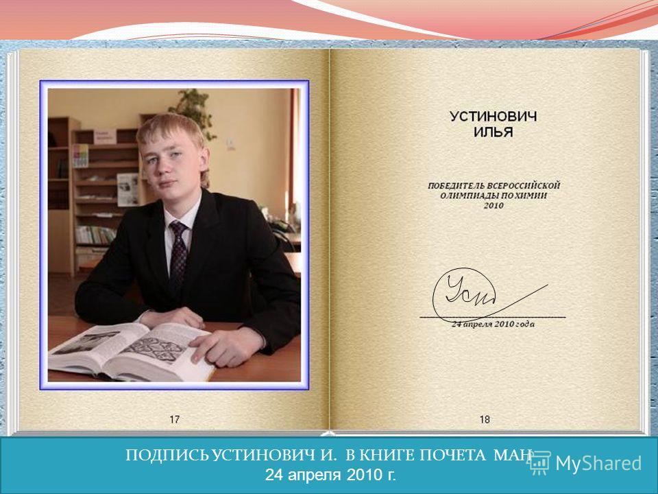 ПОДПИСЬ УСТИНОВИЧ И. В КНИГЕ ПОЧЕТА МАН 24 апреля 2010 г.