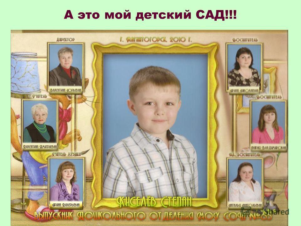А это МОЯ СЕМЬЯ – мама, папа, Я и Семен !!!