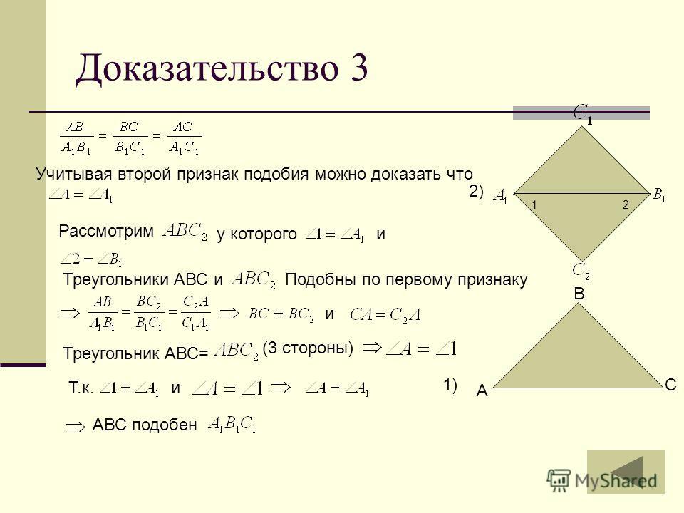 Доказательство 3 А В С1) 2) 12 Рассмотрим у которогои Треугольники АВС иПодобны по первому признаку и Треугольник АВС= (3 стороны) Т.к.и Учитывая второй признак подобия можно доказать что АВС подобен