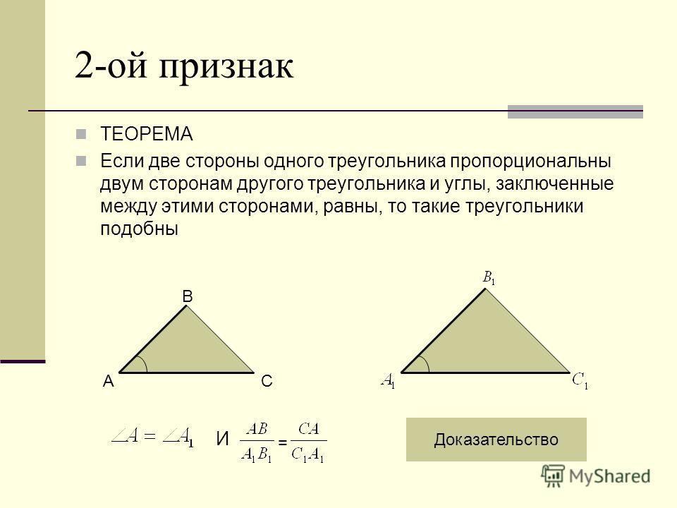 2-ой признак ТЕОРЕМА Если две стороны одного треугольника пропорциональны двум сторонам другого треугольника и углы, заключенные между этими сторонами, равны, то такие треугольники подобны А В С И = Доказательство