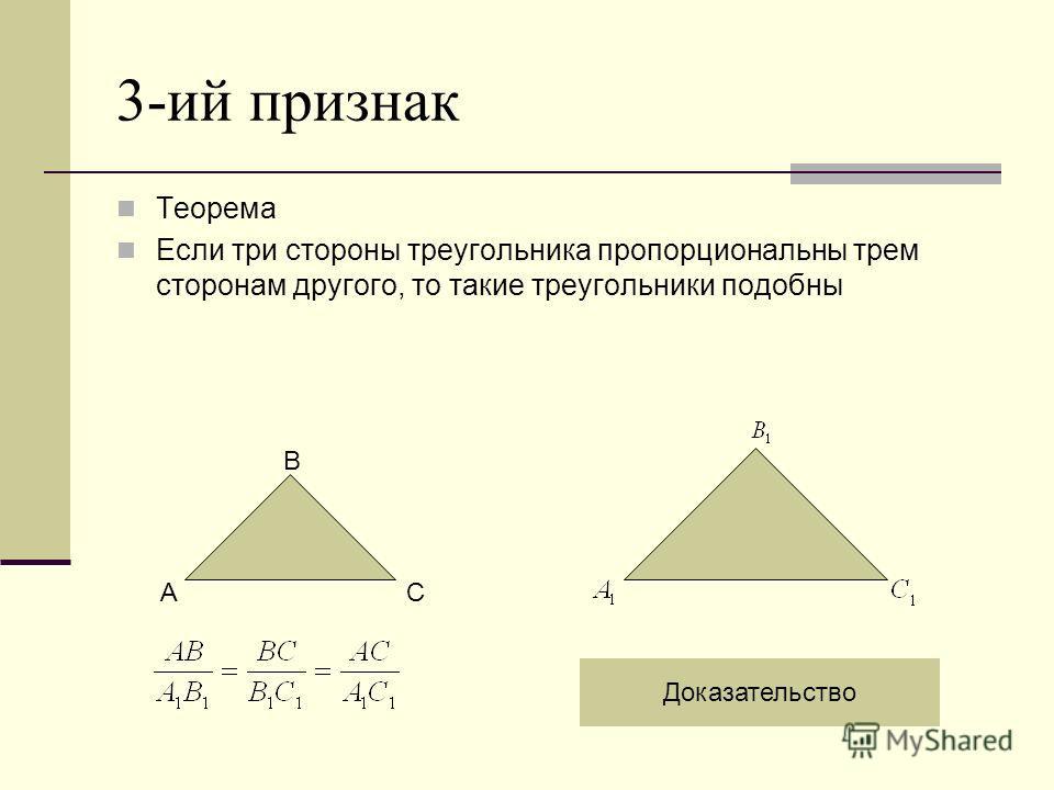 3-ий признак Теорема Если три стороны треугольника пропорциональны трем сторонам другого, то такие треугольники подобны А В С Доказательство