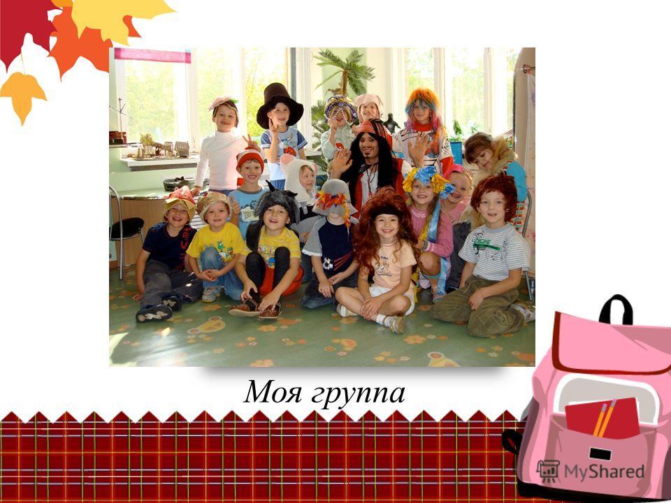 Я родился 9 сентября 2003 г. в городе Магнитогорске. С двух лет посещал дошкольную гимназию «от 2 до 7» В три года пошел в садик 178, в жизни которого принимал активное участие.