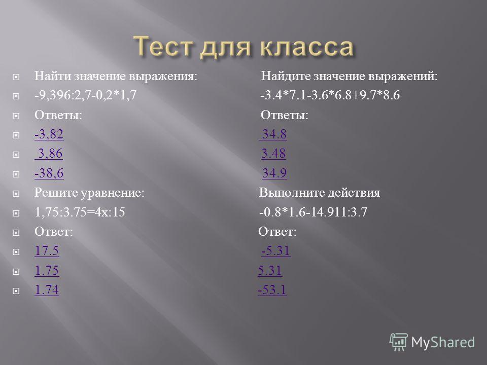 Найдите значение выражения и упростите : 9c-5a(7a+3b) Найдите значение выражения, применив распределительное свойство умножения : 8*45+678*8-45*12 Решите уравнение : -5(5-x)-4x=18 Выполните действия : -16,3*(-8,3+212,8:7,6)