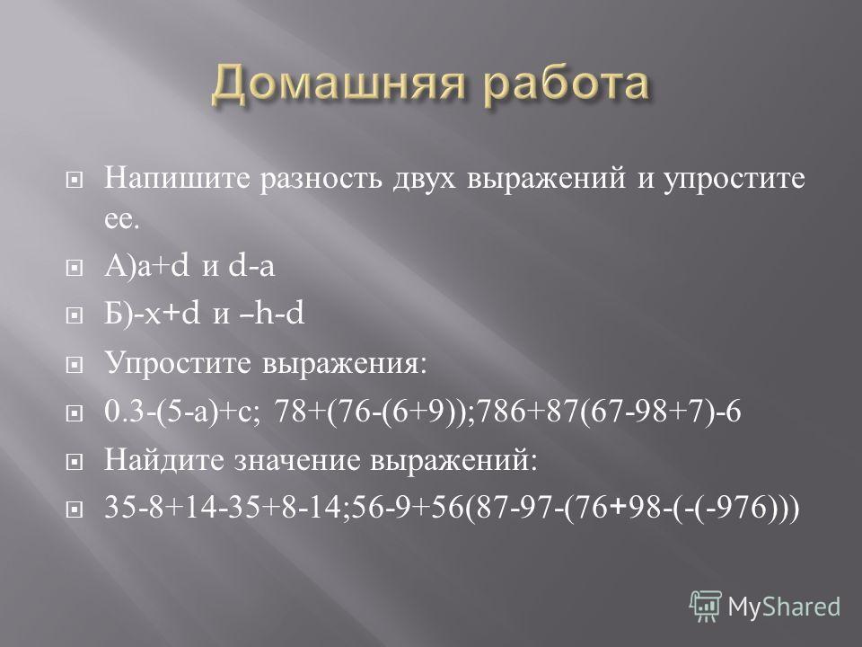 Найти значение выражения : Найдите значение выражений : -9,396:2,7-0,2*1,7 -3.4*7.1-3.6*6.8+9.7*8.6 Ответы : Ответы : -3,82 34.8 -3,82 34.8 3,86 3.48 3,863.48 -38,6 34.9 -38,634.9 Решите уравнение : Выполните действия 1,75:3.75=4 х :15 -0.8*1.6-14.91