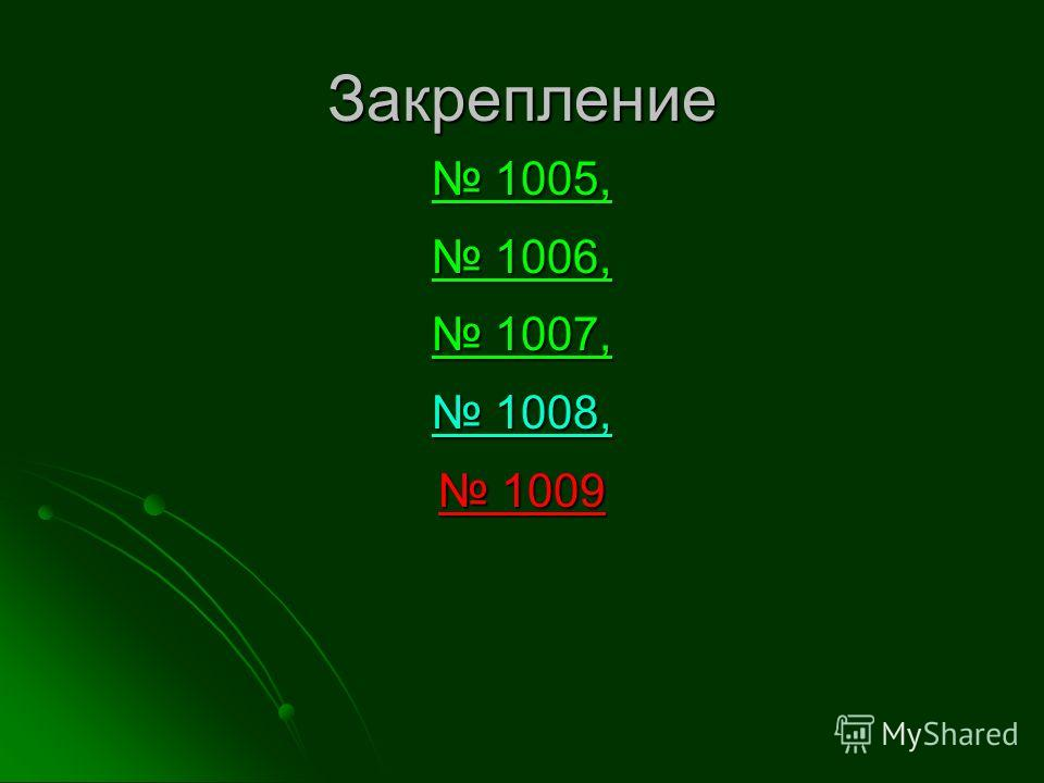 Закрепление 1005, 1005, 1006, 1006, 1007, 1007, 1008, 1008, 1009 1009