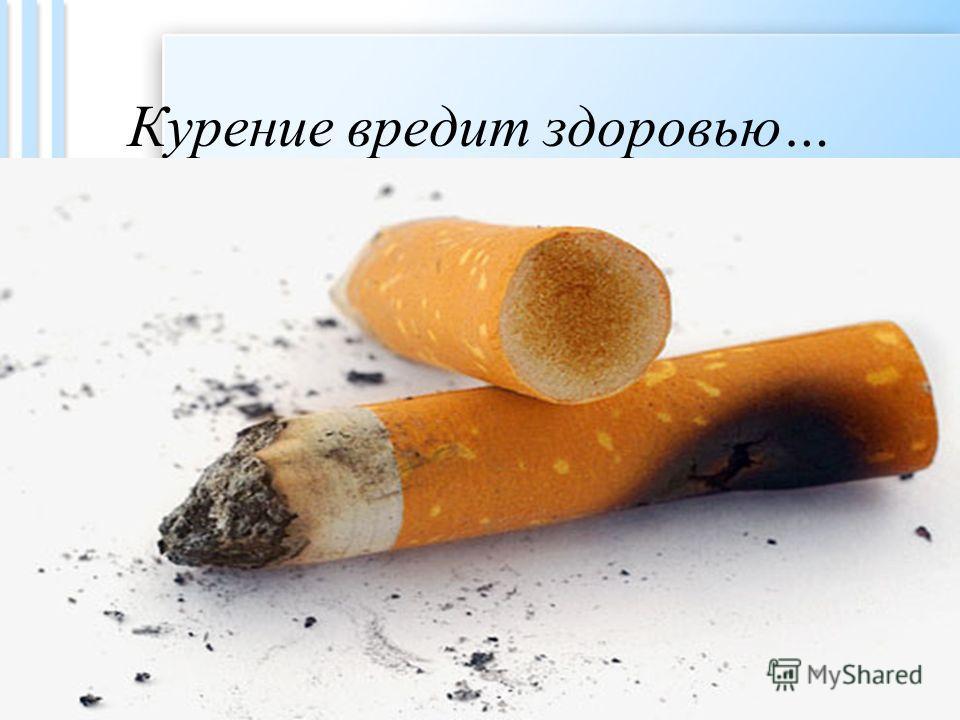 Курение вредит здоровью…