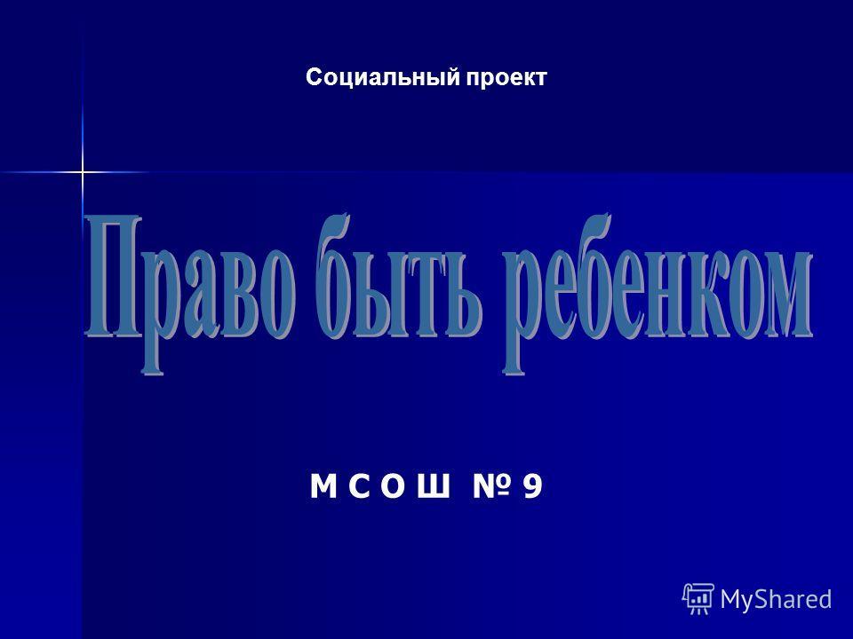 Социальный проект М С О Ш 9