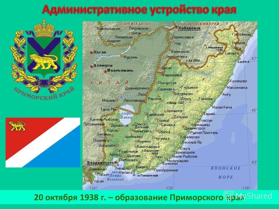 20 октября 1938 г. – образование Приморского края