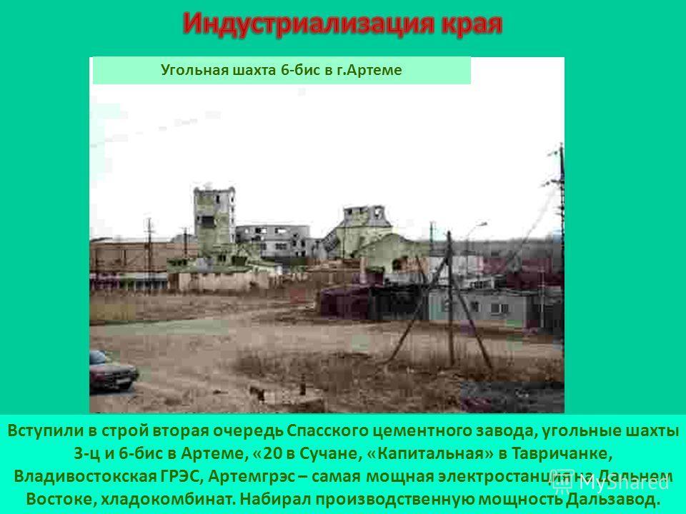 Угольная шахта 6-бис в г.Артеме Вступили в строй вторая очередь Спасского цементного завода, угольные шахты 3-ц и 6-бис в Артеме, «20 в Сучане, «Капитальная» в Тавричанке, Владивостокская ГРЭС, Артемгрэс – самая мощная электростанция на Дальнем Восто