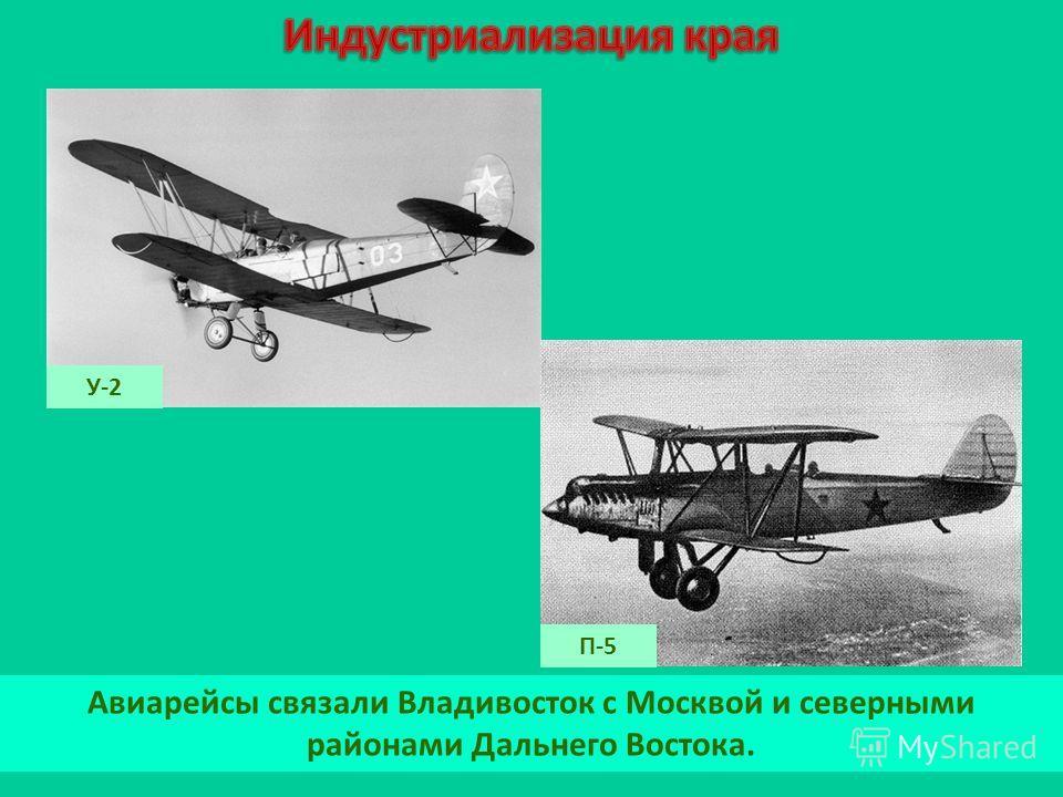 Авиарейсы связали Владивосток с Москвой и северными районами Дальнего Востока. У-2 П-5