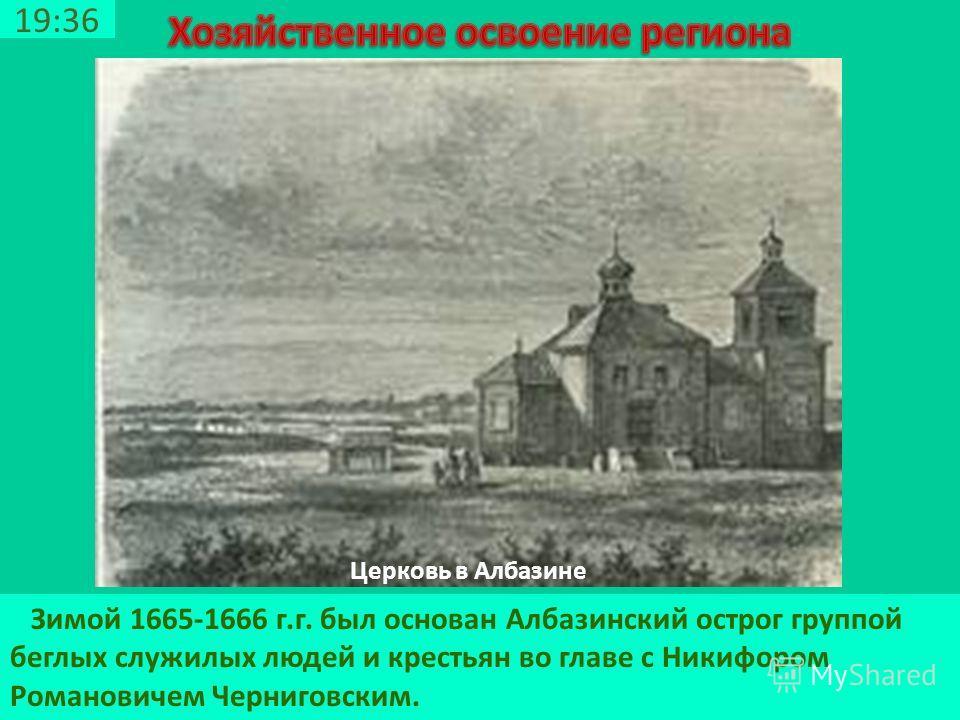 19:38 Зимой 1665-1666 г.г. был основан Албазинский острог группой беглых служилых людей и крестьян во главе с Никифором Романовичем Черниговским. Церковь в Албазине