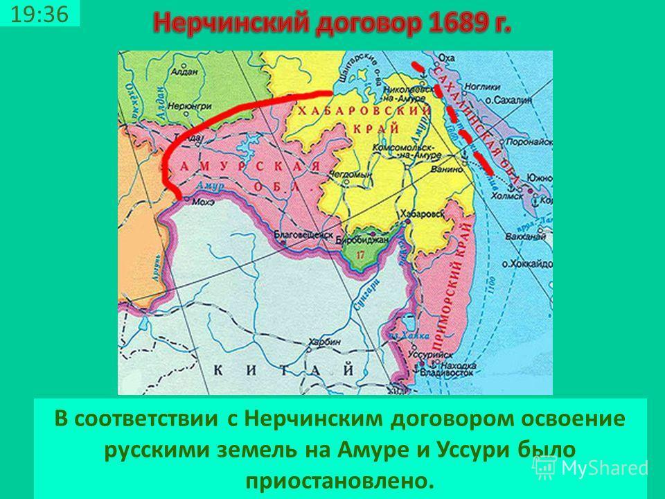 19:38 В соответствии с Нерчинским договором освоение русскими земель на Амуре и Уссури было приостановлено.