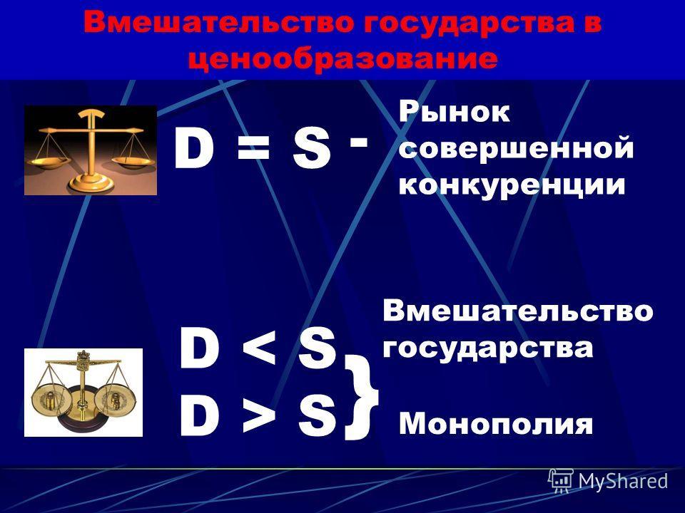 Альфред Маршалл Создал на основе предыдущих исследований спроса и предложения единую теорию, использовав при этом графический метод анализа. Графически процесс формирования цены, по Маршаллу, выглядит как некое подобие ножниц, которые режут, потому ч