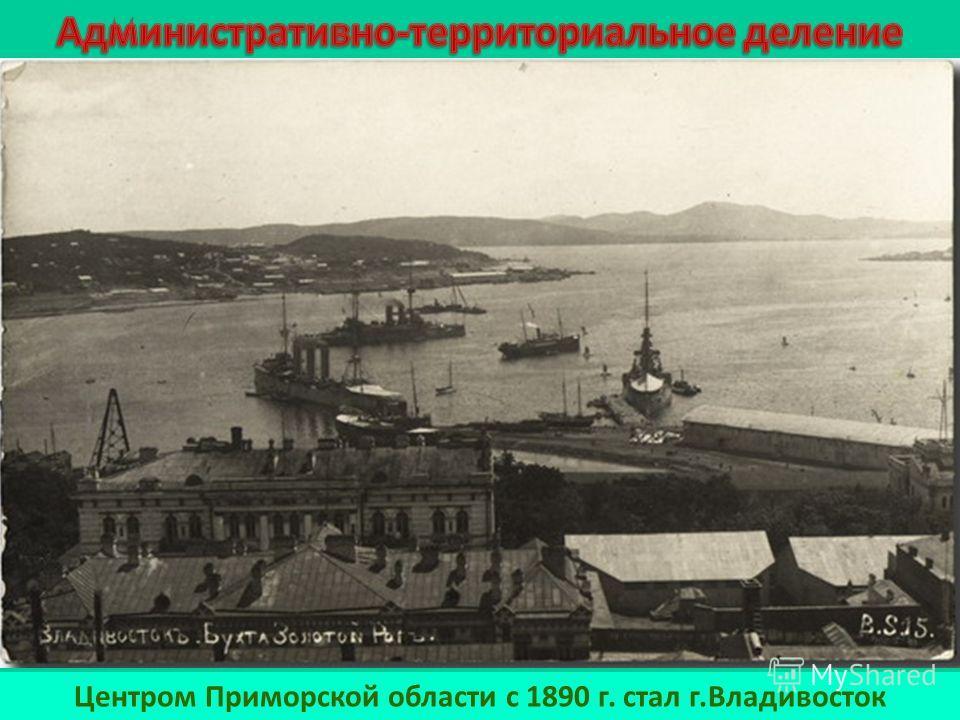 Центром Приморской области с 1890 г. стал г.Владивосток