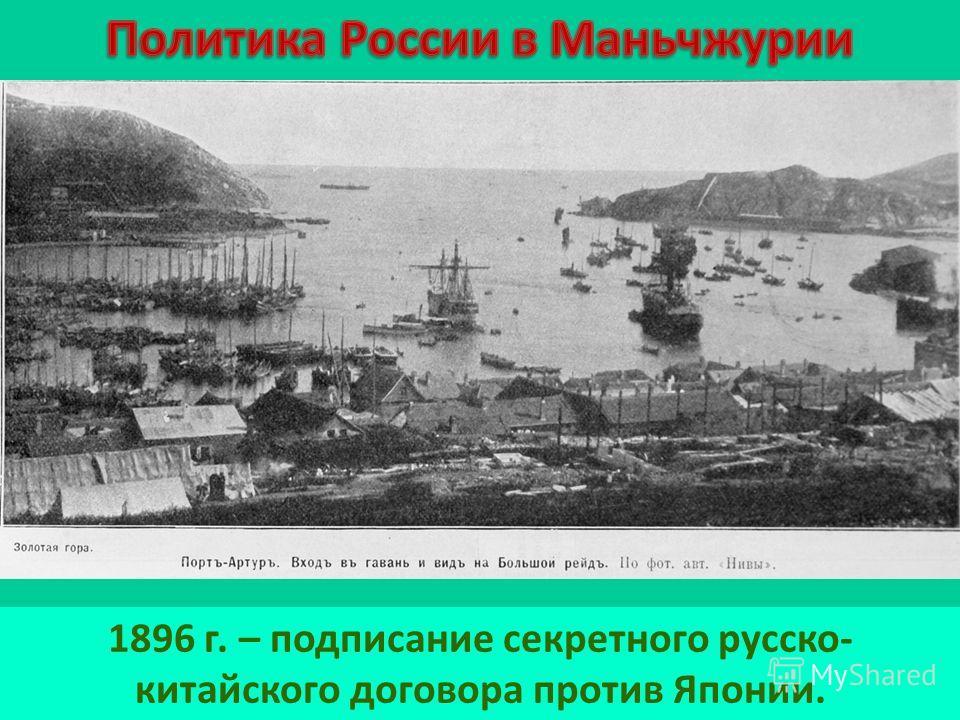 1896 г. – подписание секретного русско- китайского договора против Японии.