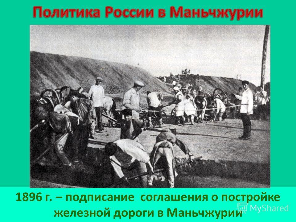 1896 г. – подписание соглашения о постройке железной дороги в Маньчжурии