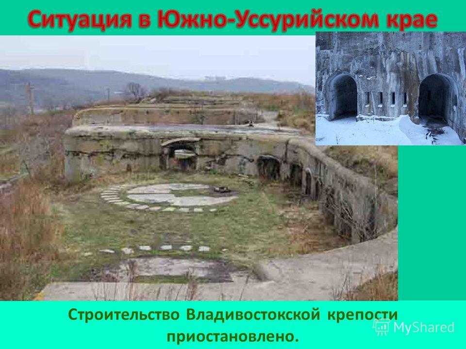 Строительство Владивостокской крепости приостановлено.