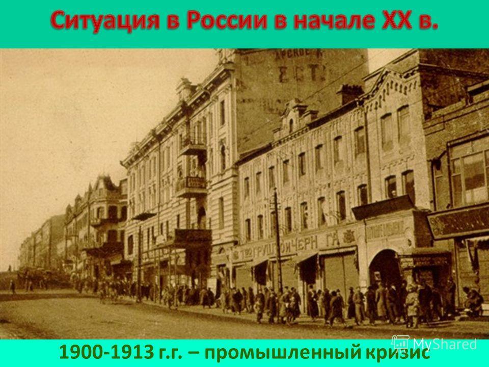 1900-1913 г.г. – промышленный кризис
