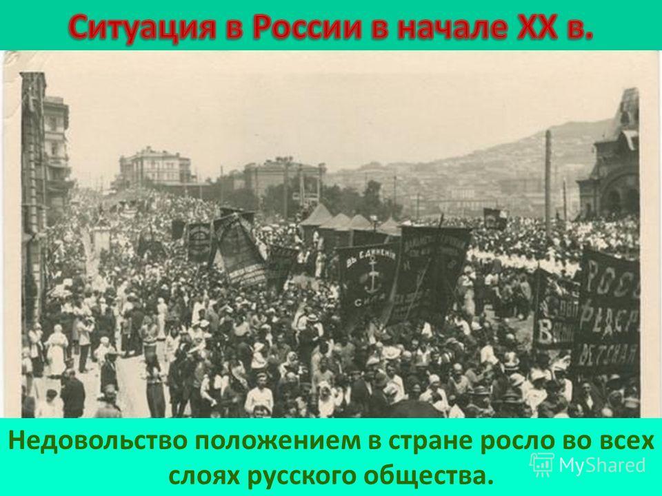 Недовольство положением в стране росло во всех слоях русского общества.
