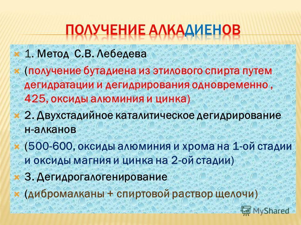 1. Метод С.В. Лебедева (получение бутадиена из этилового спирта путем дегидратации и дегидрирования одновременно, 425, оксиды алюминия и цинка) 2. Двухстадийное каталитическое дегидрирование н-алканов (500-600, оксиды алюминия и хрома на 1-ой стадии