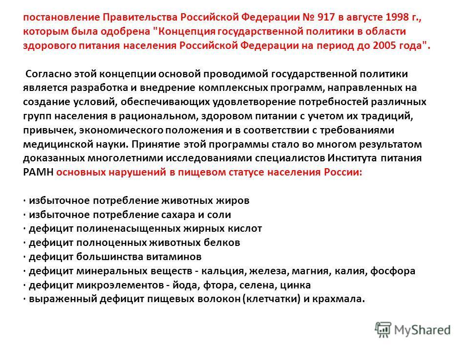 постановление Правительства Российской Федерации 917 в августе 1998 г., которым была одобрена