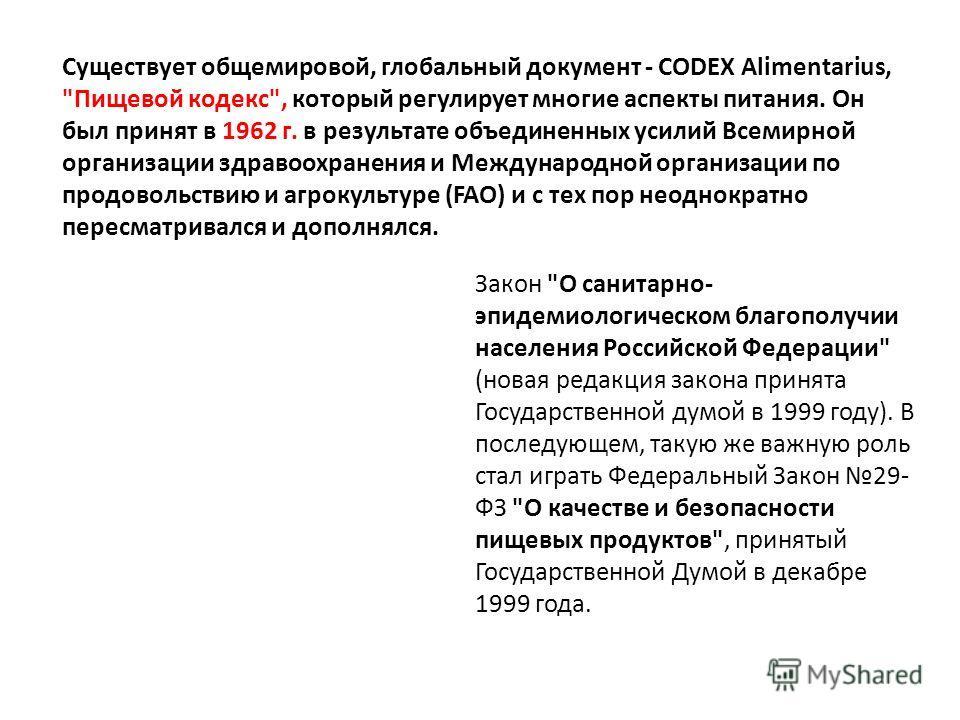 Существует общемировой, глобальный документ - CODEX Alimentarius,