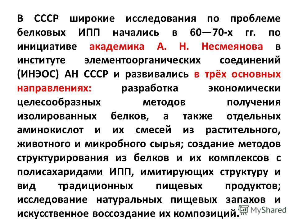 В СССР широкие исследования по проблеме белковых ИПП начались в 6070-х гг. по инициативе академика А. Н. Несмеянова в институте элементоорганических соединений (ИНЭОС) АН СССР и развивались в трёх основных направлениях: разработка экономически целесо