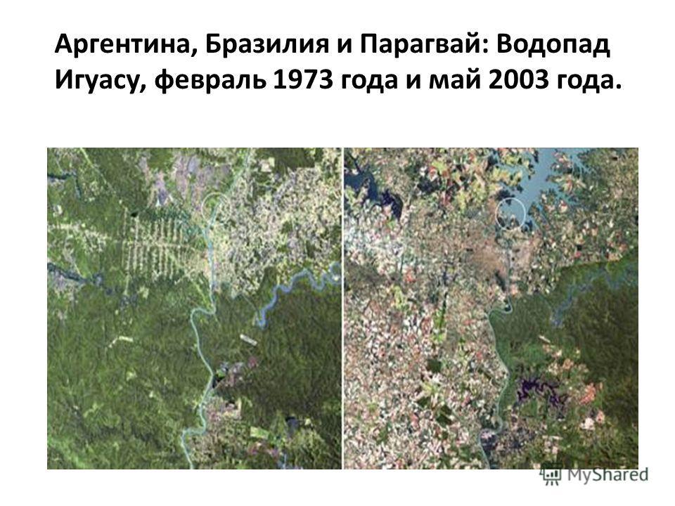 Аргентина, Бразилия и Парагвай : Водопад Игуасу, февраль 1973 года и май 2003 года.