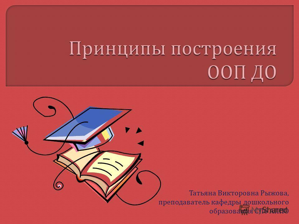 Татьяна Викторовна Рыжова, преподаватель кафедры дошкольного образования СПб АППО