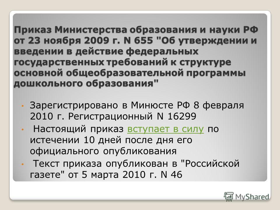 Приказ Министерства образования и науки РФ от 23 ноября 2009 г. N 655