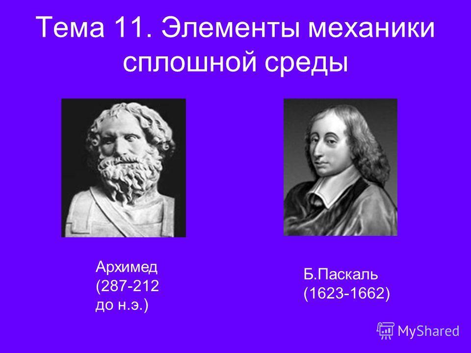 Тема 11. Элементы механики сплошной среды Архимед (287-212 до н.э.) Б.Паскаль (1623-1662)