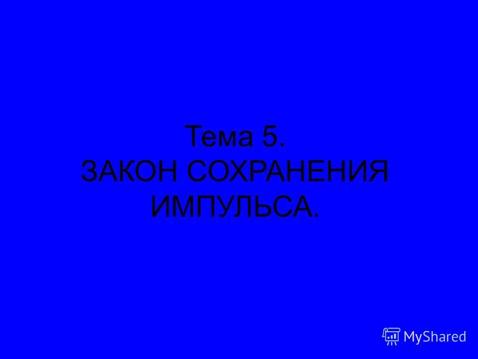 Тема 5. ЗАКОН СОХРАНЕНИЯ ИМПУЛЬСА.