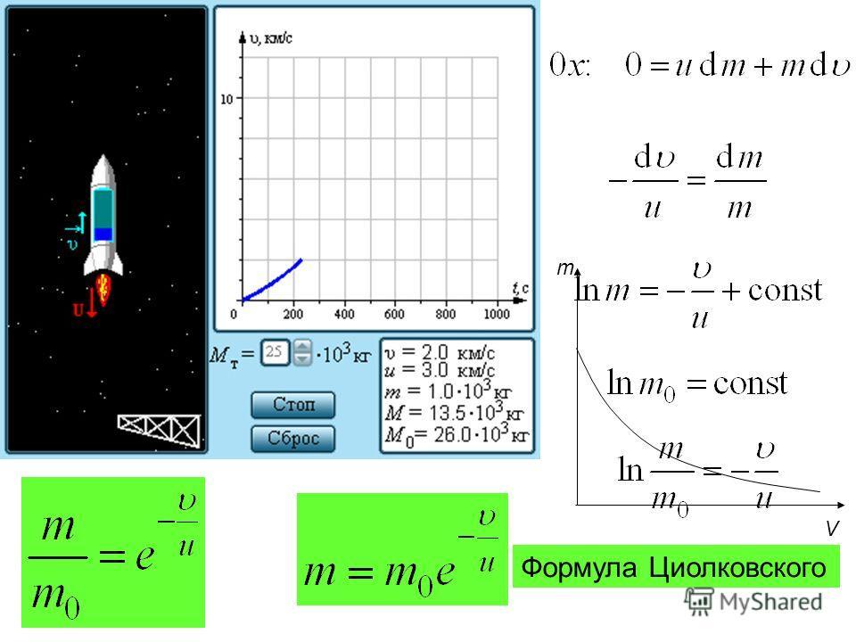 Формула Циолковского m V
