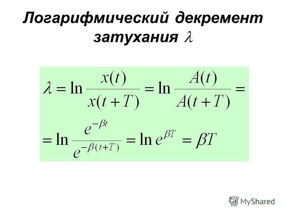 Логарифмический декремент затухания