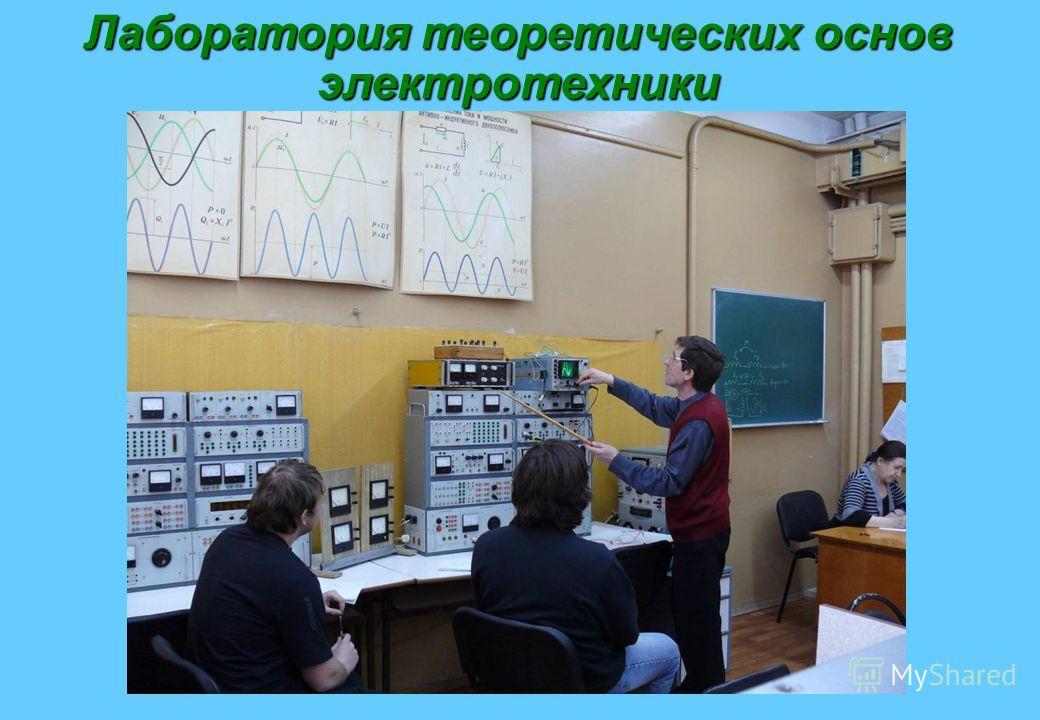 Лаборатория теоретических основ электротехники