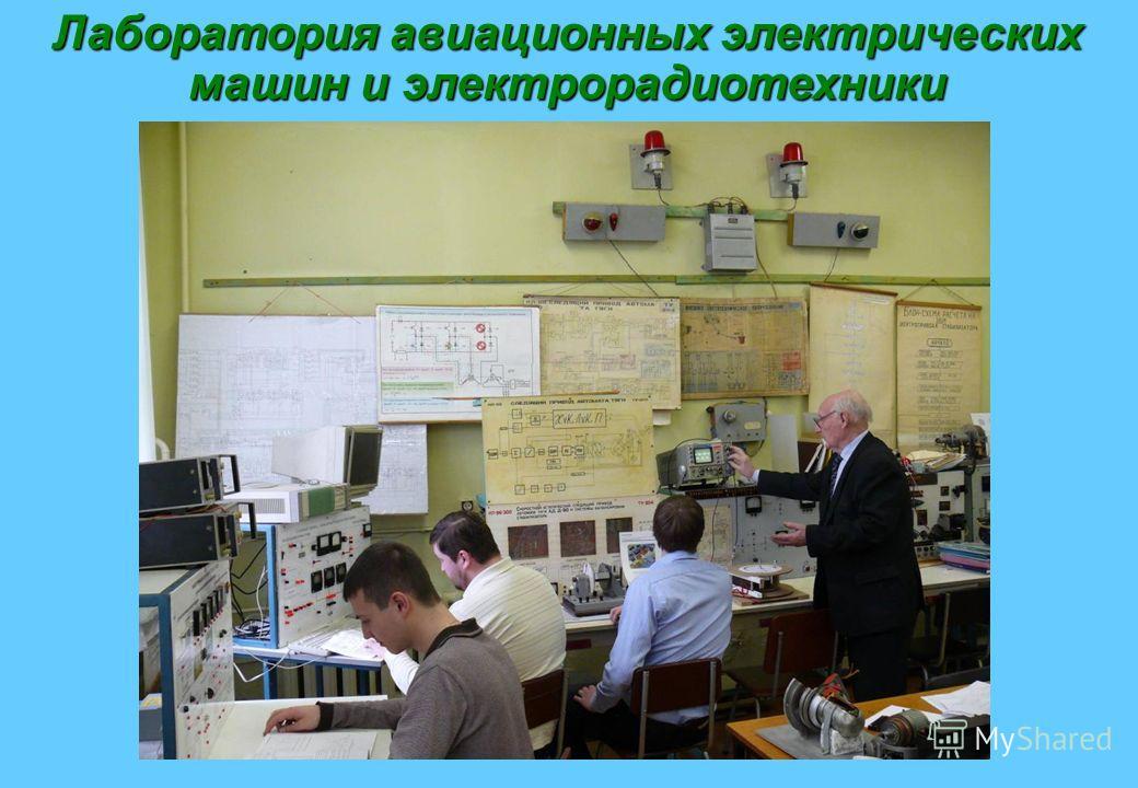 Лаборатория авиационных электрических машин и электрорадиотехники