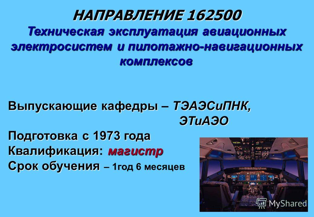 НАПРАВЛЕНИЕ 162500 Техническая эксплуатация авиационных электросистем и пилотажно-навигационных комплексов Выпускающие кафедрыТЭАЭСиПНК, Выпускающие кафедры – ТЭАЭСиПНК,ЭТиАЭО Подготовка с 1973 года Квалификациямагистр Квалификация: магистр Срок обуч